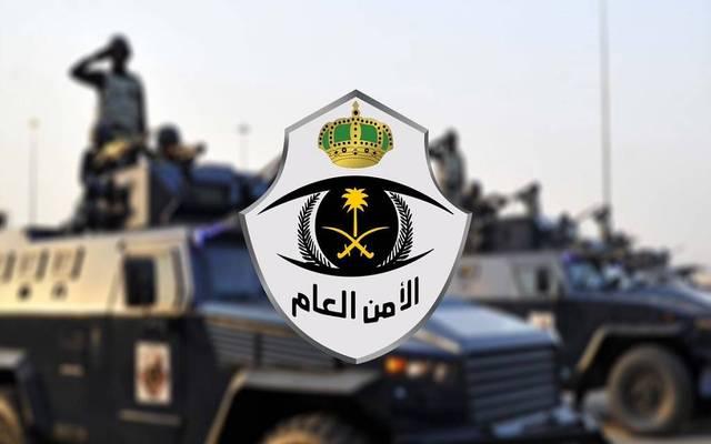 إدارة الأمن العام بالمملكة العربية السعودية