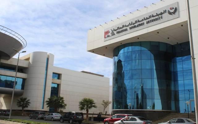 الهيئة العامة للرقابة المالية المصرية - أرشيفية