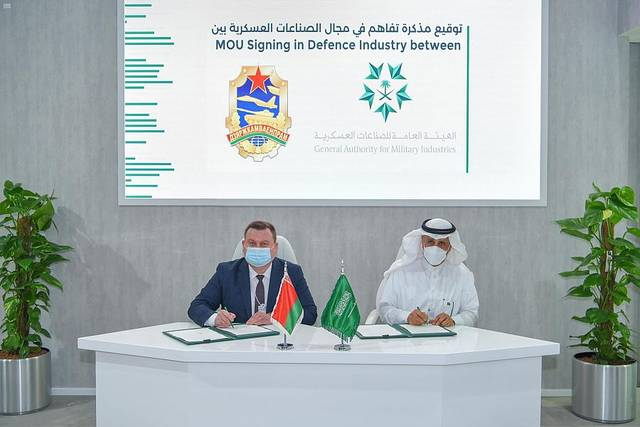 مذكرة تعاون بين الصناعات العسكرية السعودية والتصنيع الحربي البيلاروسي