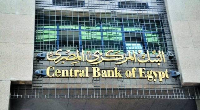 CBE issues EGP 13.25bn T-bills Thursday