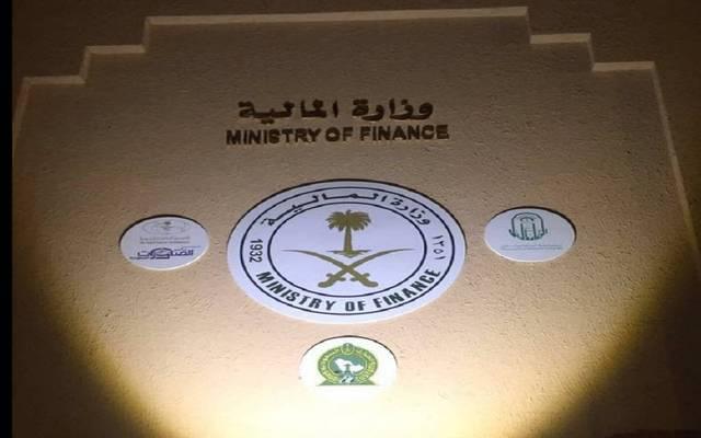 شعار وزارة المالية السعودية