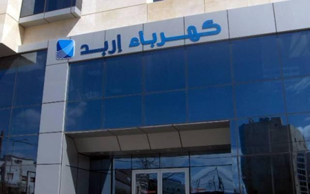 مقر شركة كهرباء محافظة إربد