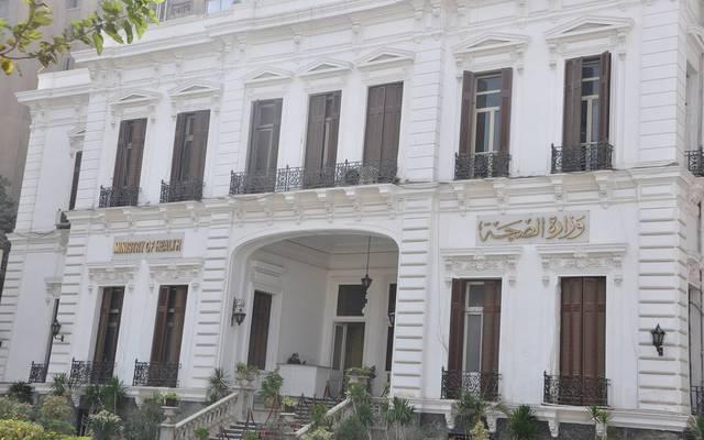 وزارة الصحة - أرشيفية