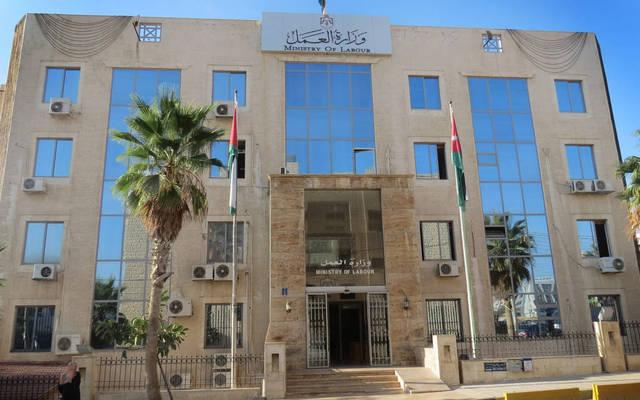 وزراة العمل الأردنية