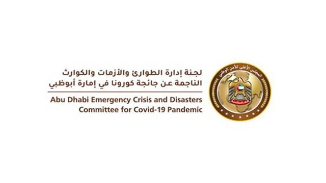 شعار لجنة إدارة الطوارئ والأزمات بإمارة أبوظبي