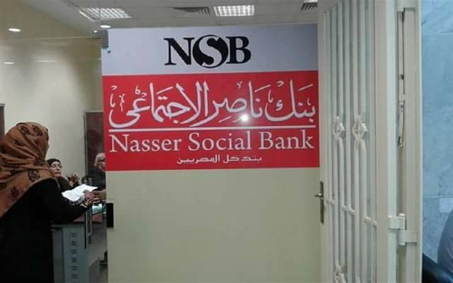 فرع لبنك ناصر الاجتماعي ـ أرشيفية