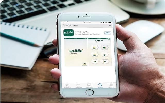 تطبيق (زكاتي) التابع للهيئة العامة للزكاة والدخل والخاص بدفع الزكاة في السعودية