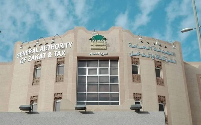 فرع الهيئة العامة للزكاة والدخل في الدمام بالمملكة العربية السعودية