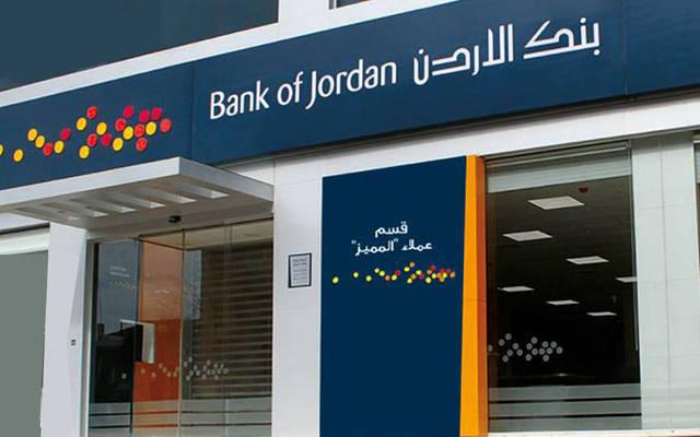 أحد فروع بنك الأردن