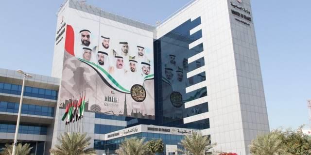 مقر وزراة المالية الإماراتية