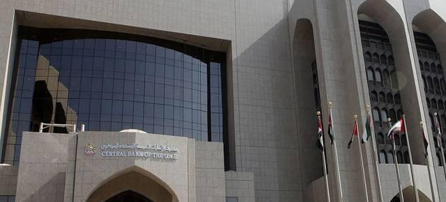 المركزي الإماراتي توقع أن يحدث انكماشاً للناتج المحلي النفطي بنحو 0.5 % بالعام الجاري، الصورة أرشيفية