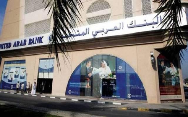 مقر بنك العربي المتحد