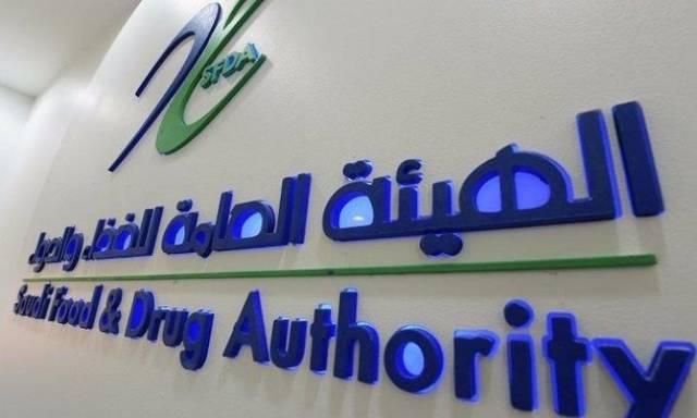 الهيئة العامة للغذاء والدواء السعودية