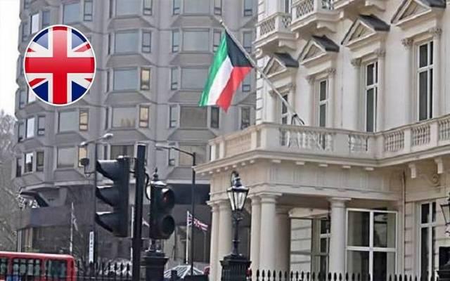 سفارة الكويت في لندن