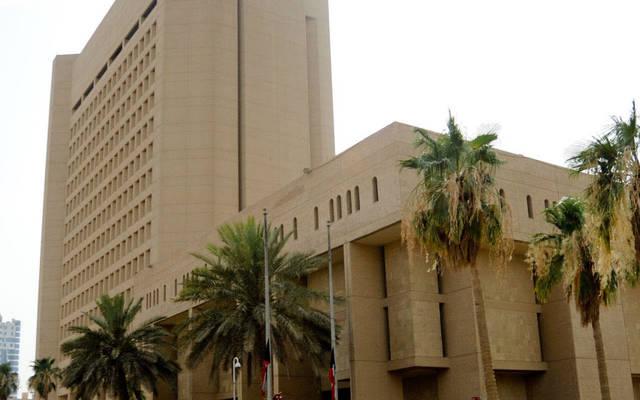 مقر الصندوق في الكويت