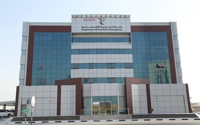 دائرة التنمية الاقتصادية في إمارة رأس الخيمة الإماراتية