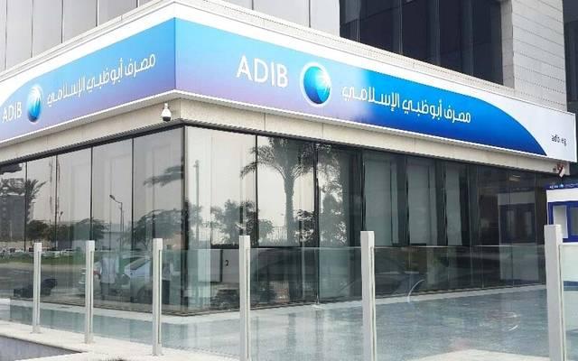 فرع مملوك لمصرف أبوظبي الإسلامي بدولة الإمارات