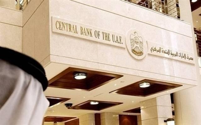 مصرف الإمارات المركزي ـ أرشيفية