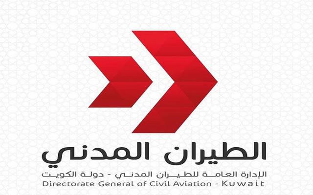 الإدارة العامة للطیران المدني الكویتیة
