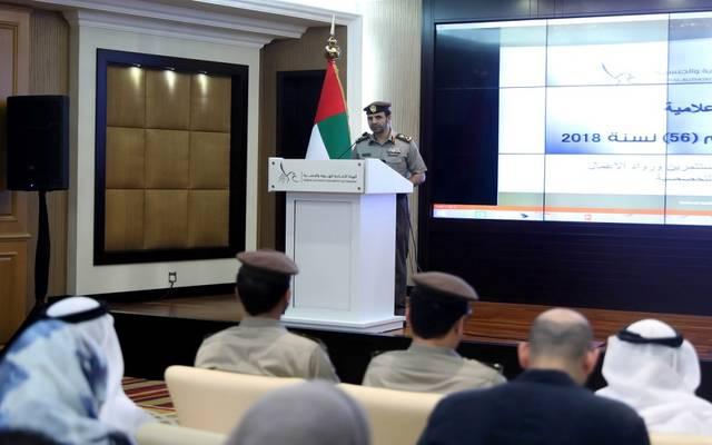 هيئة الهوية والجنسية في دولة الإمارات