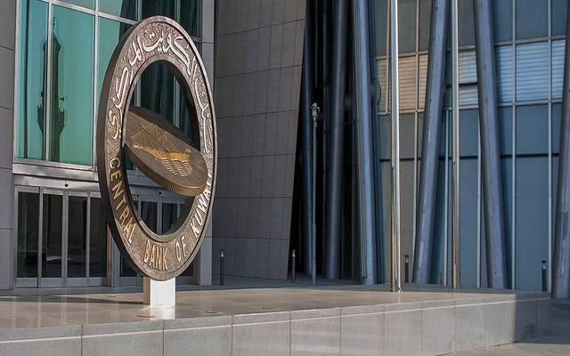 شعار بنك الكويت المركزي