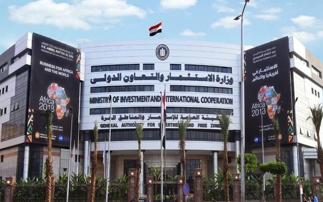 مقر وزارة الاستثمار والتعاون الدولي المصرية
