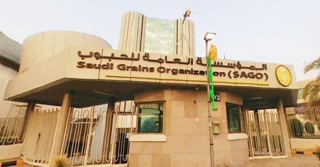 المؤسسة العامة للحبوب بالسعودية