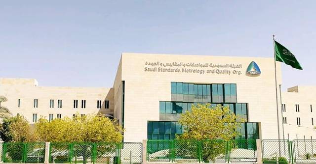 """""""هيئة المواصفات"""" توقع مذكرة تعاون مع المركز السعودي للاعتماد"""