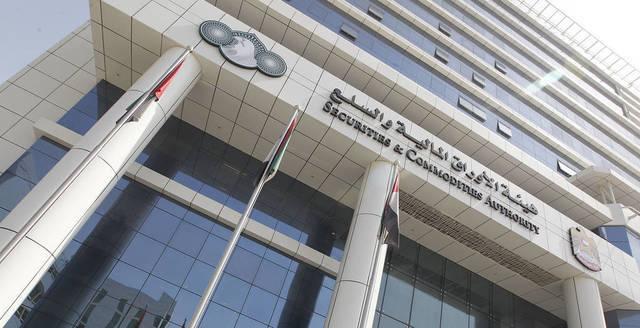 مقرهيئة الأوراق المالية والسلع في الإمارات