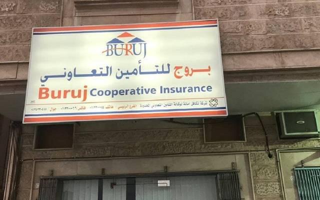 مقر تابع لشركة بروج للتأمين التعاوني