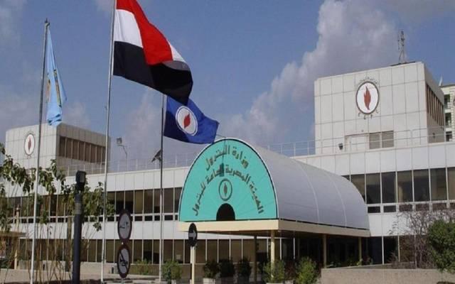 الهيئة العامة للبترول المصرية