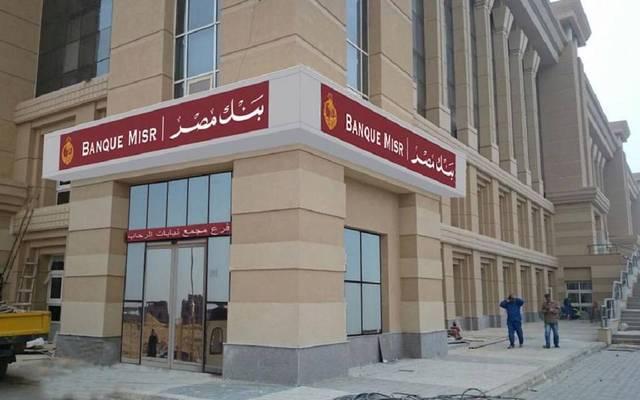 Banque Misr seeks $550m loan end-2018