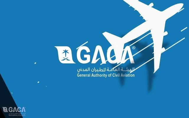 الهيئة العامة للطيران المدني في المملكة العربية السعودية