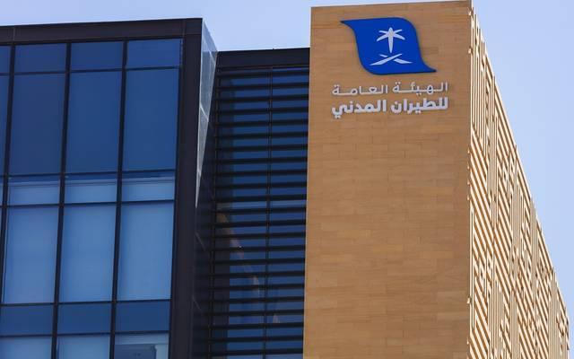 مقر تابع للهيئة العامة للطيران المدني بالسعودية