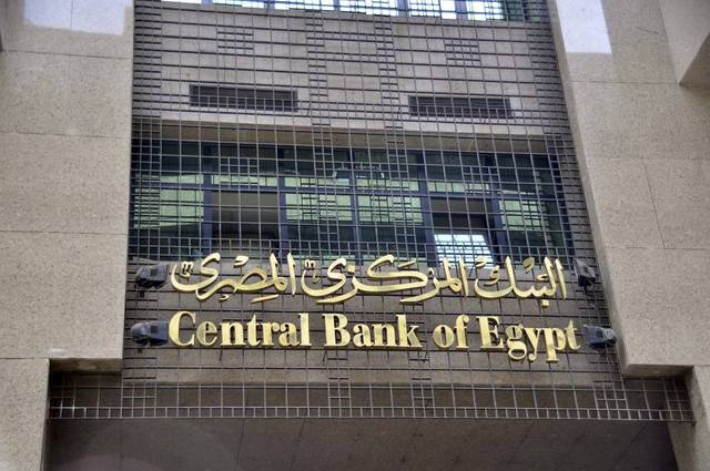 CBE maintains interest rates