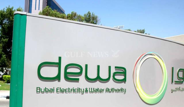 مقر من مقرات ديوا الإماراتية
