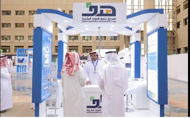 مقر تابع لصندوق تنمية الموارد البشرية بالسعودية- هدف