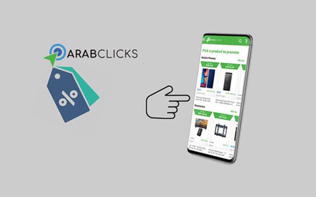 """ابدأ العمل عبر الإنترنت مع """"عرب كليكس"""" ورموز كوبونات الخصم"""