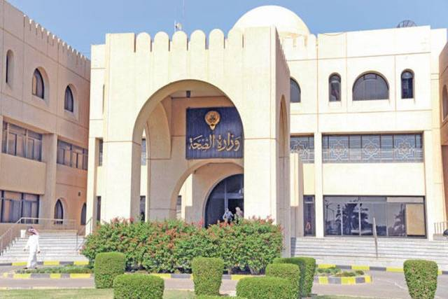 مقر وزارة الصحة الكويتية