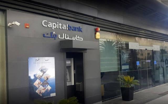 """30 أبريل.. عمومية """"كابيتال بنك"""" تناقش توزيعاً نقدياً"""
