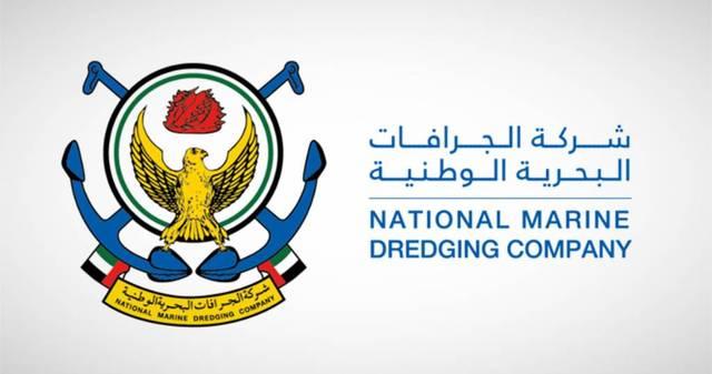شعار شركة الجرافات البحرية الوطنية