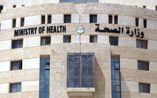 مقر وزارة الصحة الأردنية