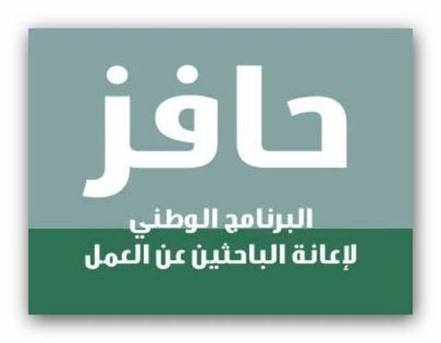 """أختراق موقع """"حافز"""" من قبل هكر سعودي """"صورة"""""""