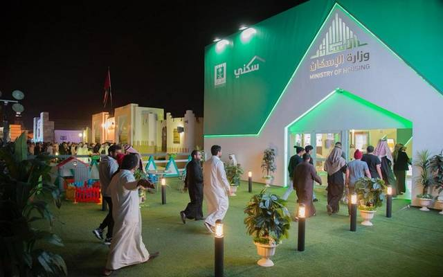 معرض تابع لوزارة الإسكان السعودية