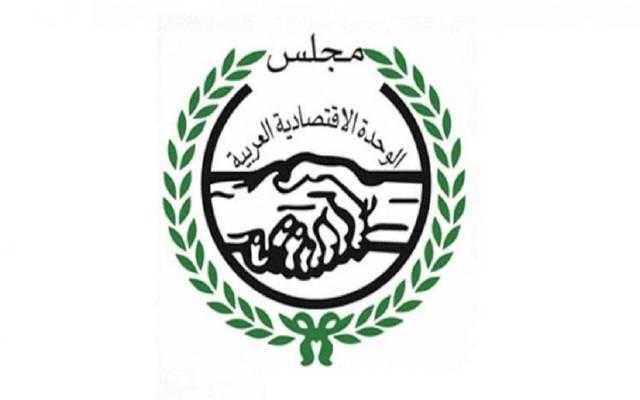 الوحدة الاقتصادية العربية