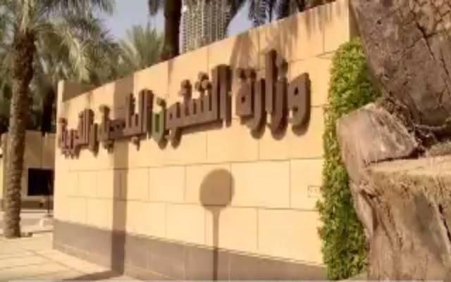مقر تابع لوزارة الشؤون البلدية والقروية السعودية