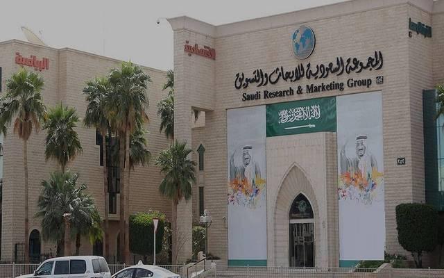 مقر تابع للمجموعة السعودية للأبحاث والتسويق- أرشيفية