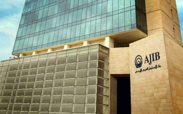 أحد فروع بنك الاستثمار العربي الأردني