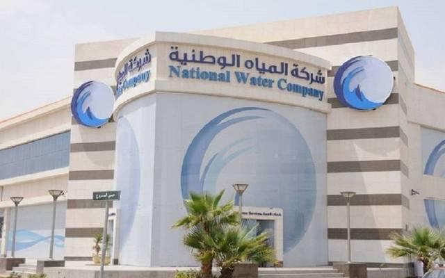 شركة المياه الوطنية بالسعودية