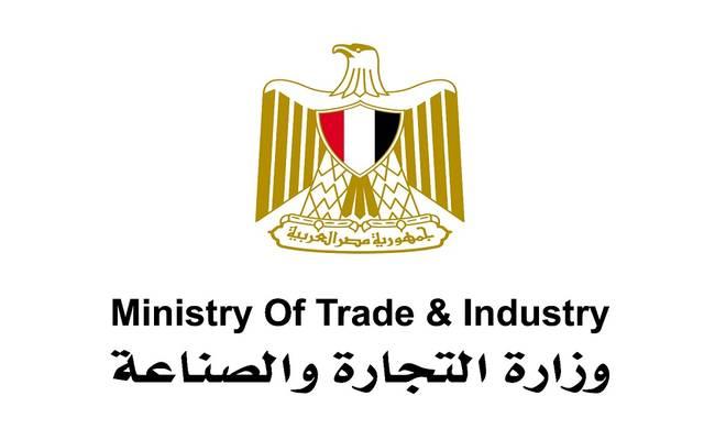 وزارة التجارة المصرية